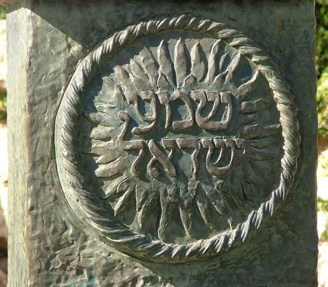 Knesset Menorah Shema inscription